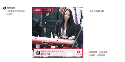 淘宝直播封面图.png